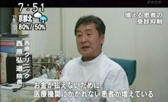 NHK「おはよう関西」が受診抑制実態調査を報道