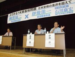 日米同盟は万能ではない 市民公開講座 185人が参加「どうする米軍基地問題」