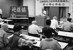 県社保協が第41期総会  地域の要求を自治体へ