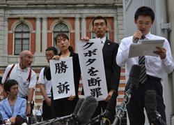 尼崎住民のアスベスト被害  クボタの責任を認める