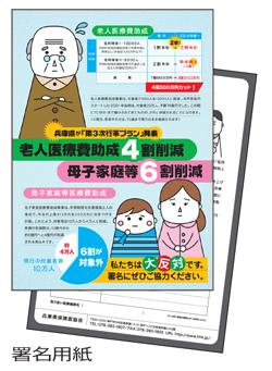 県行革3次プラン  福祉医療改悪に厳しい批判  撤回へ患者署名にご協力ください!