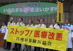 10.23国民集会 東京で3200人がアピール