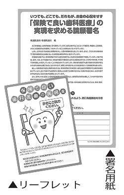 「保険で良い歯科」署名運動スタート! ご協力ください<br/>歯科部会長・副理事長  吉岡 正雄