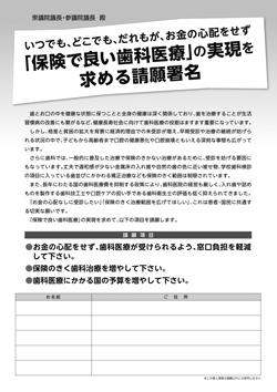 保険で良い歯科実現へ 署名に引き続きご協力を  <br/>歯科部会長  吉岡 正雄