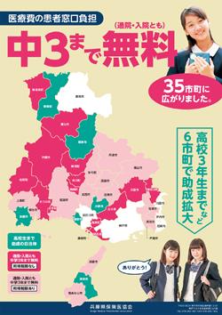 県下の福祉医療パンフ17年度版ができました! <br/>「中3まで無料」35市町に  <br/>「高校生まで助成」も6市町