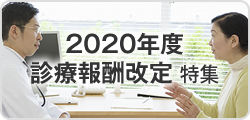 2020年度 診療報酬改定 特集