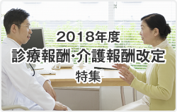 2018診療報酬改定特設ページ