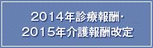 2014年診療報酬・2015年介護報酬改定