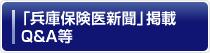 「兵庫保険医新聞」掲載Q&A