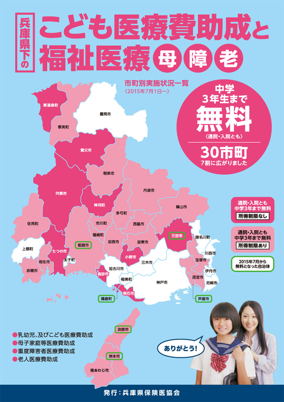 兵庫県下のこども医療費(市町別こども医療費助成実施状況一覧)
