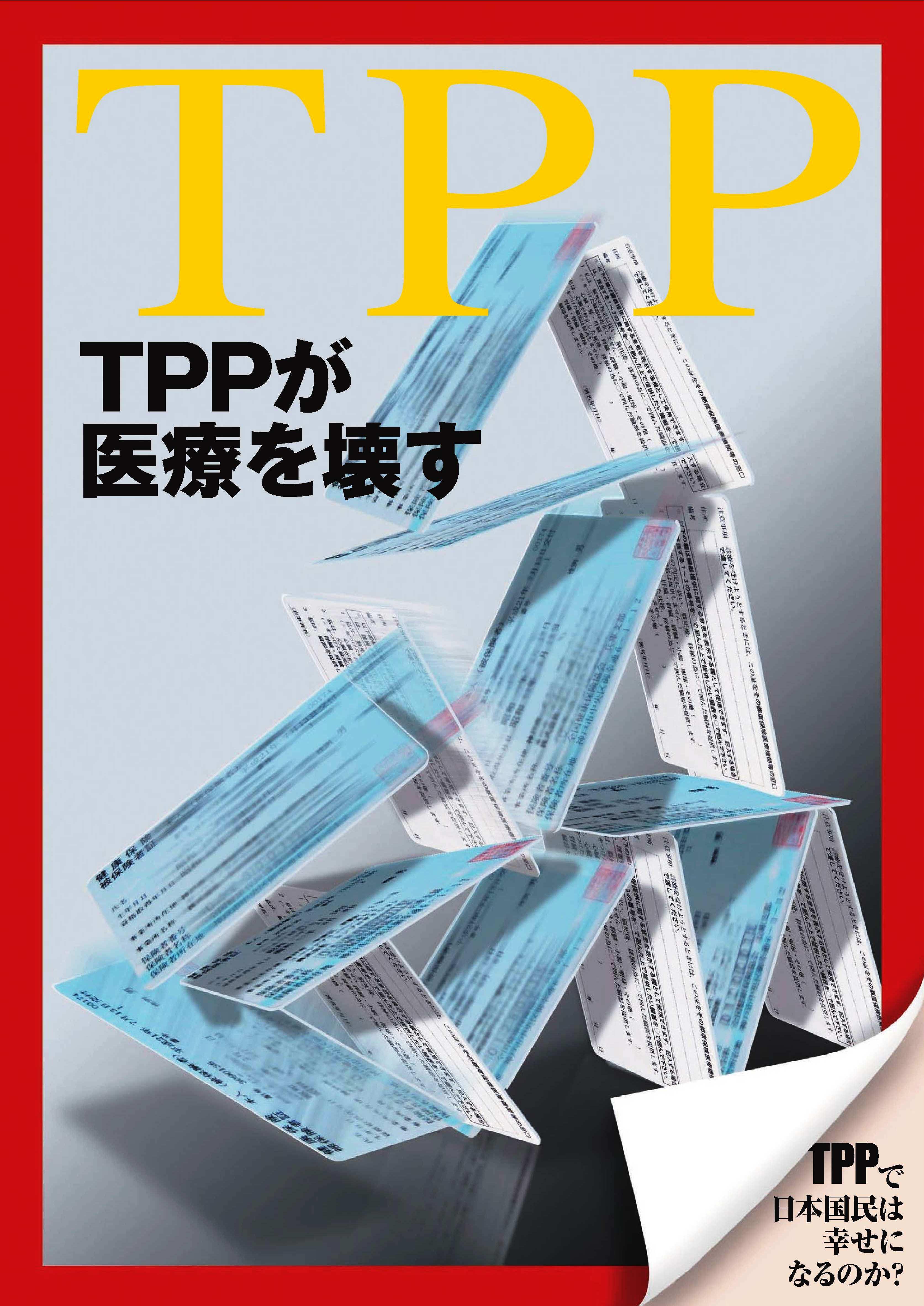 TPPが医療を壊す