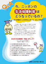 Q&A 今、ニッポンの生活保護制度はどうなっているの?