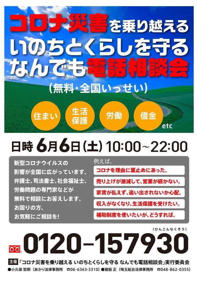 6.6相談会チラシA-1.jpg