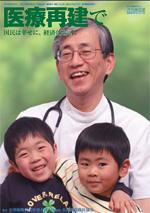医療再建で国民は幸せに、経済は元気に
