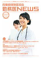 勤務医ニュース