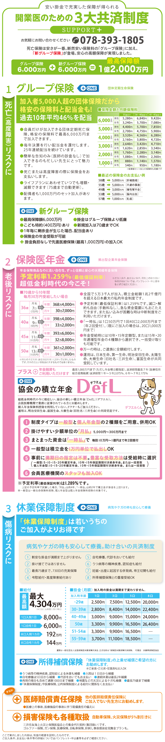kyosai201907_detail_02.png