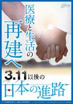 医療と生活の再建へ 3.11以降の日本の進路